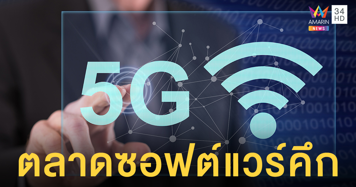 Netizen มอง 5G หนุนเม็ดเงินลงทุนตลาดซอฟต์แวร์โต 4 แสนล้านบาท