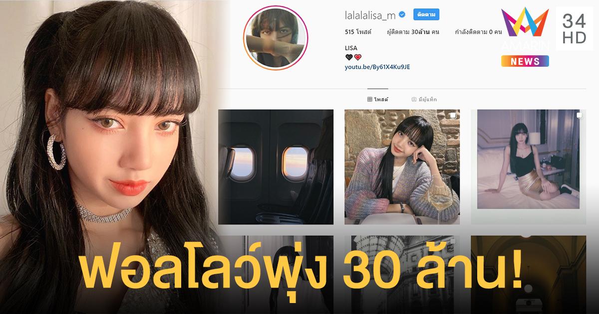 """แรงฉุดไม่อยู่! """"ลิซ่า"""" ยอดฟอลโลว์พุ่ง 30 ล้าน ยืนหนึ่งทั้งไทยและเกาหลี"""