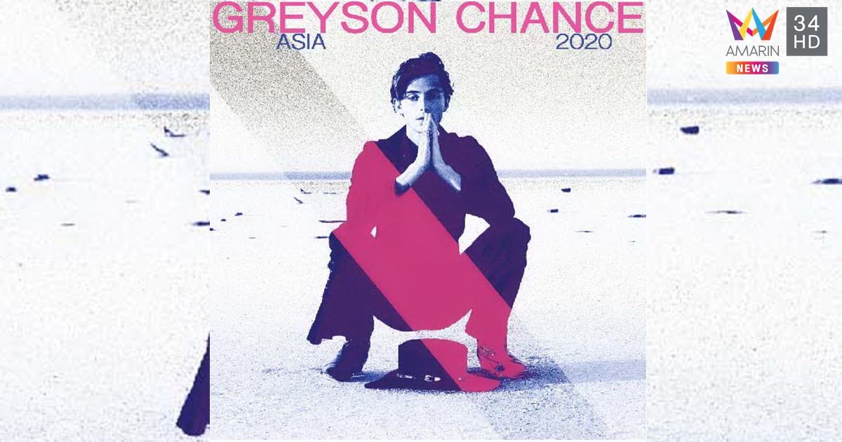 """""""เกรย์สัน แชนซ์"""" ประกาศทัวร์คอนเสิร์ตที่เอเชียอีกครั้ง พร้อมปักหมุดกรุงเทพฯ"""