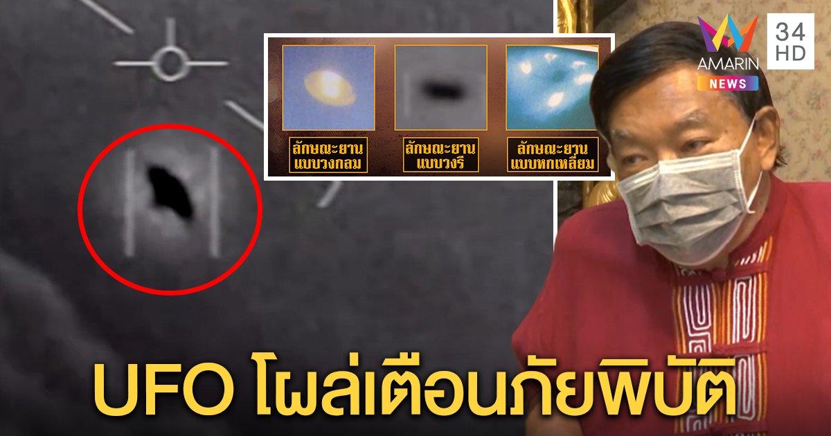อ.เทพนม เผย UFO โผล่เตือนภัยพิบัติ แนะเจรจา ชี้ร่างโปร่งแสงมีโทรจิต อยากเจอให้นั่งสมาธิ (คลิป)