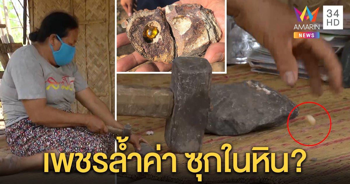 """ฮือฮาร่างทรงโชว์ """"เพชรพญานาค"""" ในหิน ทุบอวดสื่อแต่ดันพลาดเห็นทั้งประเทศ ? (คลิป)"""