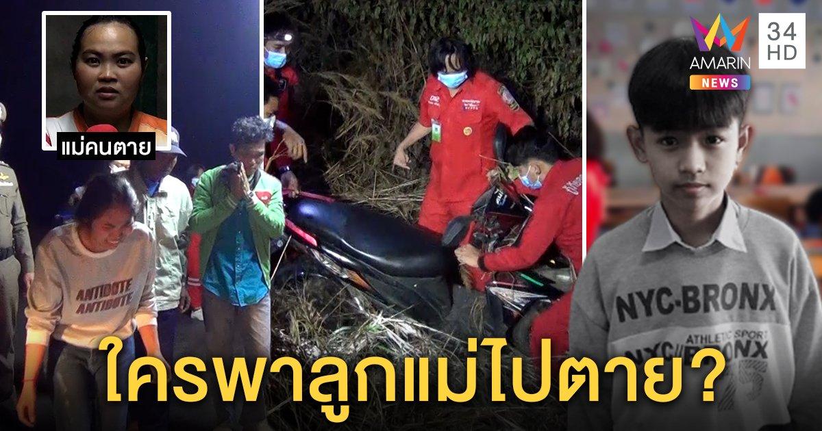 น้ำตาท่วม! พบร่างน้องออย เด็ก 14 หายตัวคืนเคาท์ดาวน์ แม่เชื่อมีคนลวงก่อนรถคว่ำ (คลิป)