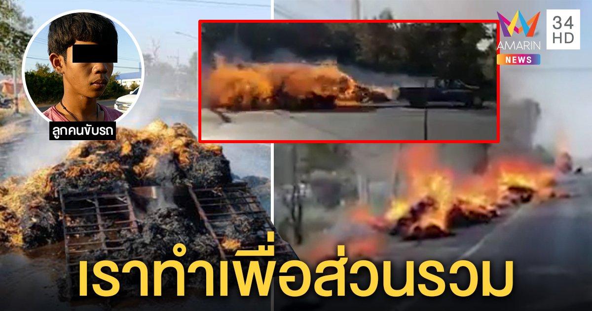 อย่าด่าเห็นแก่ตัว! กระบะขนฟางไฟไหม้ซิ่งไม่หยุดนับ 10 กม. วอนเข้าใจขับให้พ้นชุมชน (คลิป)