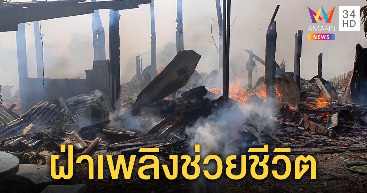 ระทึก! ไฟไหม้บ้านกลางนา น้องชายวิ่งฝ่าเพลิงช่วยพี่สาววัย 64 นอนป่วยติดเตียงรอด
