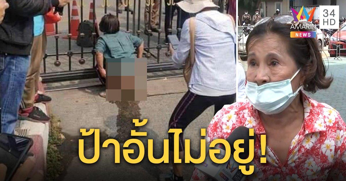 จบด้วยดี! สาวหัวฟาดเหตุชุลมุนเคลียร์ใจตำรวจ ป้าฟาดเป้าโผล่แจงภาพฉี่หน้าคลัง (คลิป)