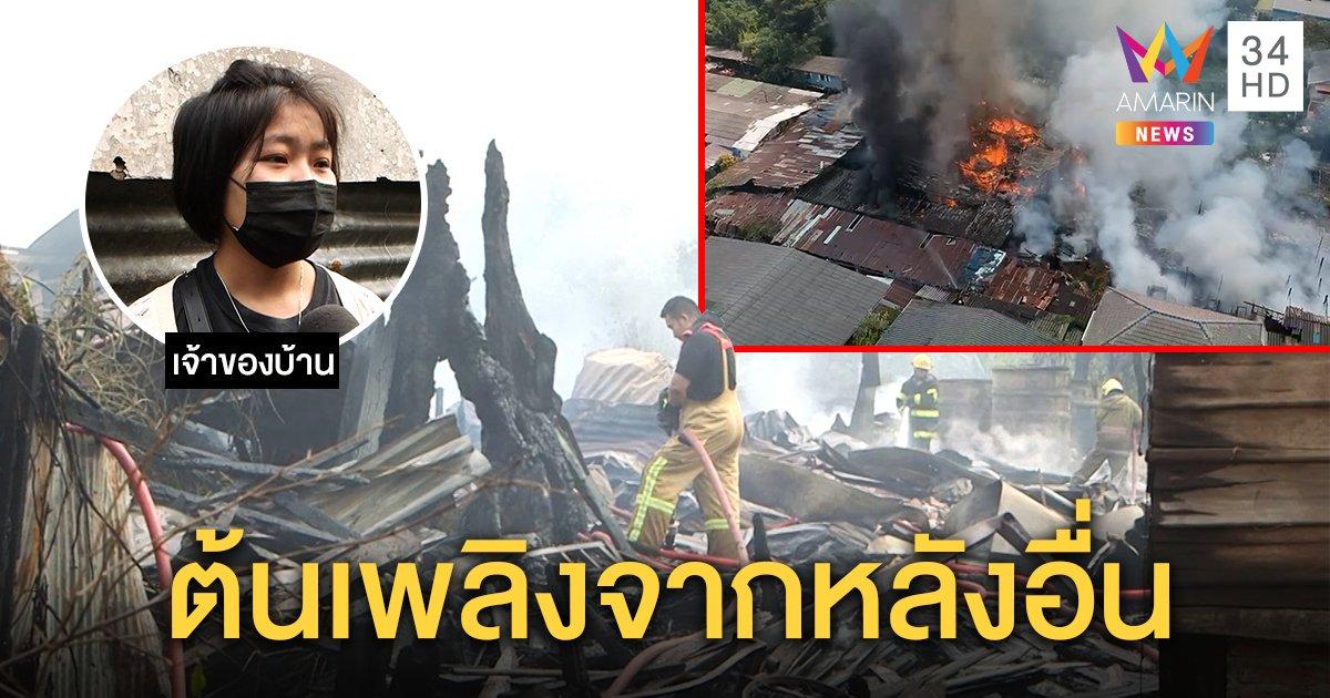 เผาวอดชุมชนบางศรีเมือง 20 หลังเหลือแต่ตอตะโก สาวเดือดถูกโบ้ยเป็นต้นเพลิง (คลิป)