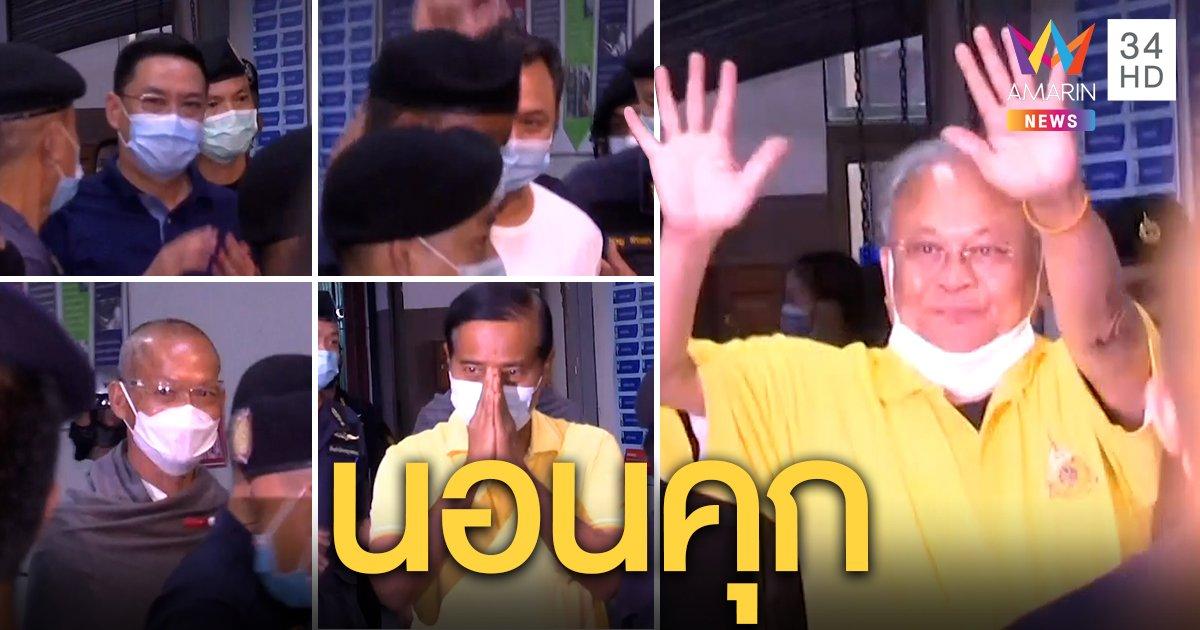 สุเทพยิ้มขึ้นรถผู้ต้องหารับสภาพนอนคุก 3 รัฐมนตรีชูมือลาทำแฟนคลับร่ำไห้ (คลิป)