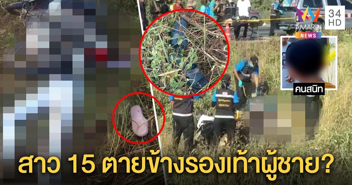 พิรุธสาว 15 ดับข้างถนนเจอรองเท้าผู้ชายโผล่ เค้นสอบชายสนิท อ้างไม่รู้หลับอยู่ (คลิป)