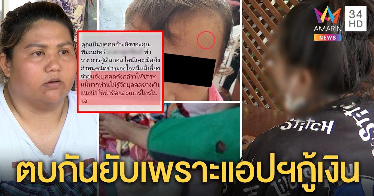 แอปฯทำพิษ! สาวกู้ออนไลน์เจอแฮ็กซิมส่ง SMS ทวงมั่ว เพื่อนกลัวซวยยกแก๊งรุม (คลิป)