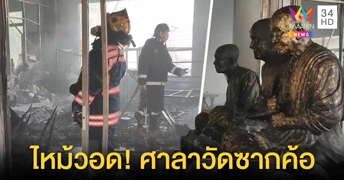 ไฟไหม้ศาลาวัดวอด พระเล่าวินาทีกระจกระเบิดก่อนเพลิงลุก คาดไฟฟ้าลัดวงจร