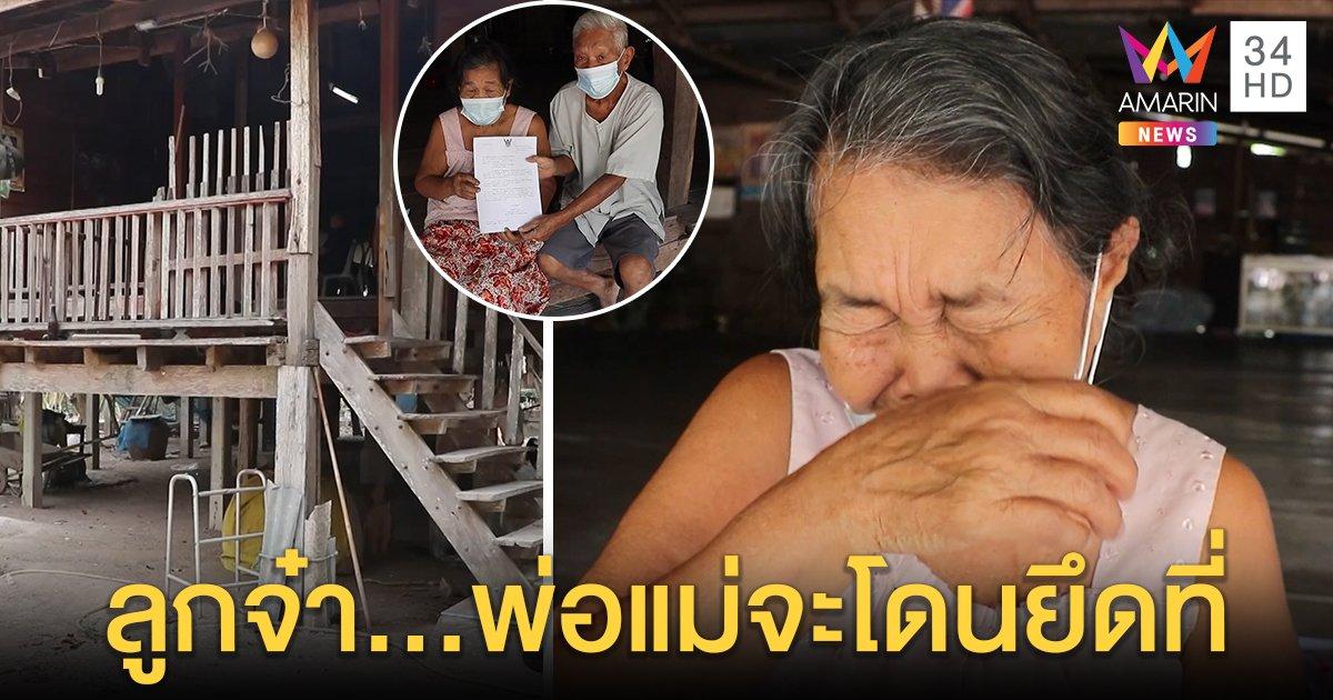 สองตายายร่ำไห้ถูกยึดบ้านเพราะลูกติดหนี้ กยศ. เผยหนีหาย 5 เดือน 18 ชีวิตส่อไร้ที่อยู่ (คลิป)