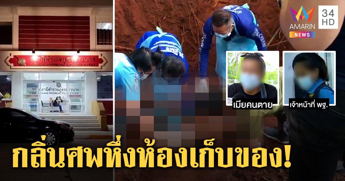 เมียเสี่ยสุชาติไม่เชื่อน้ำคำแก๊งฆ่าอ้างถูกจับซ้อม ตำรวจขนลุกกลิ่นเน่าหึ่งห้องสอบ (คลิป)