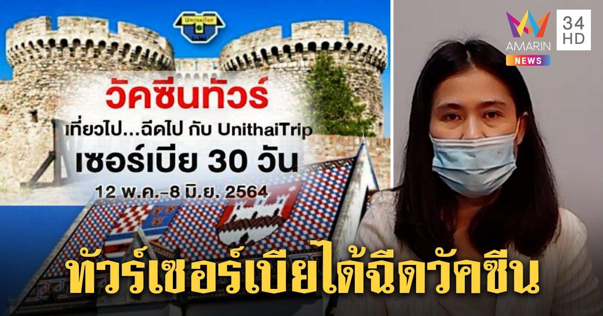 จัดทริปชวนคนไทยฉีดวัคซีนเซอร์เบียทำได้จริง ทัวร์แจงวิสัยทัศน์ผู้นำมองการไกล (คลิป)