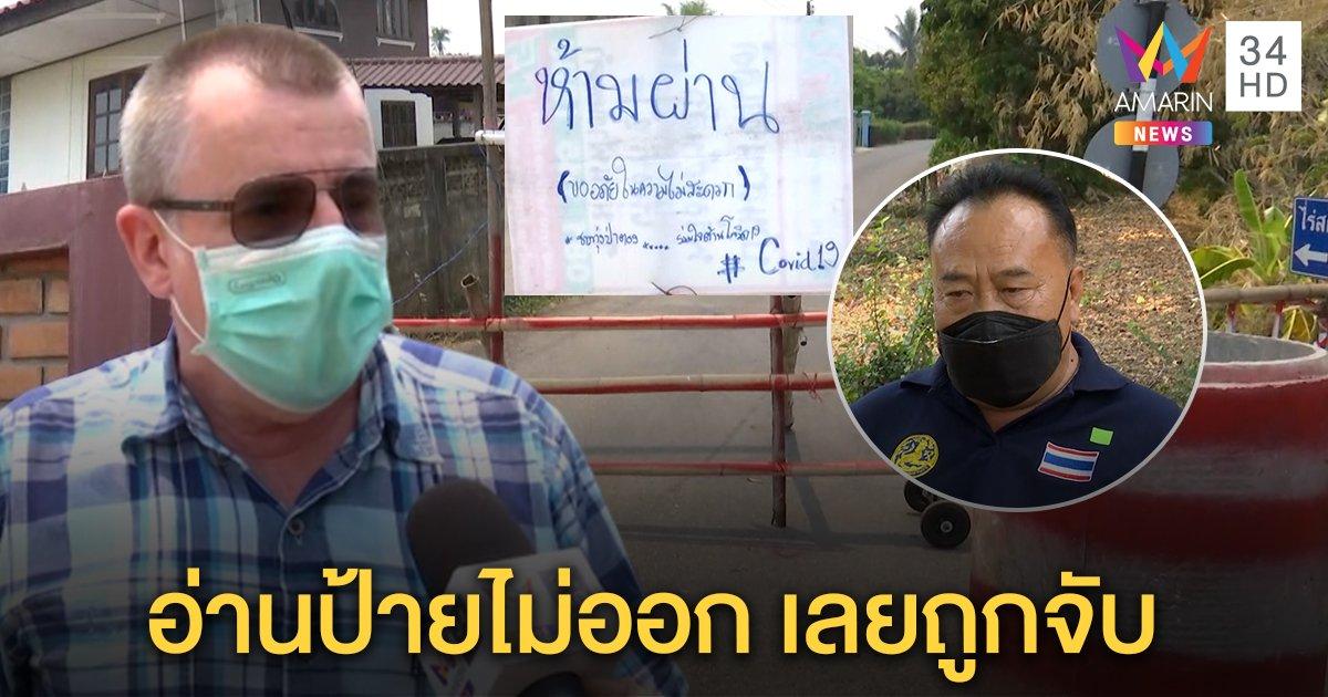 ฝรั่งเปิดใจถูกจับรื้อด่านโควิด ที่แท้แค่ออกไปส่งของ  งงอ่านป้ายไทยไม่ออก (คลิป)