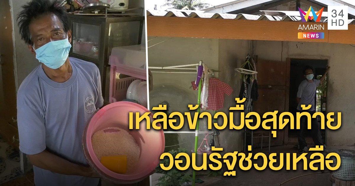 สุดท้อ ลุงตกงานเลี้ยงอีก 4 ชีวิต เหลือข้าวมื้อสุดท้าย ซ้ำลงทะเบียนช่วย 5 พันเป็นสิบครั้งยังไม่ได้