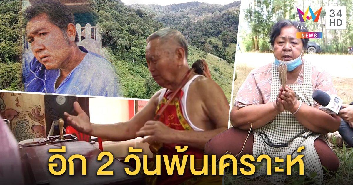 """แม่ปักธูปวอนเจ้าป่าปล่อย """"พรานเก่ง"""" ร่างทรงโชว์ขลังดับไมค์นักข่าว ทักอีก 2 วันมีข่าวดี (คลิป)"""