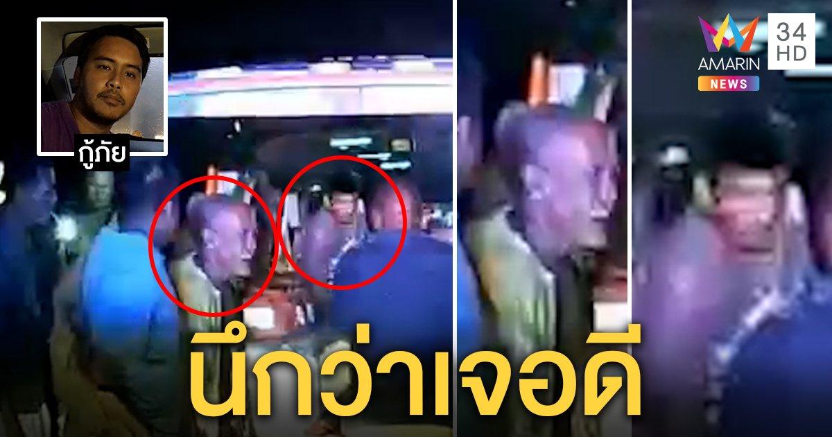 หลอนทั้งคืน! กู้ภัยรับคนเจ็บขึ้นรถ 3 ขาลงเหลือ 1 พยานยันไม่ใช่ผีเดินหนีตอนเผลอ (คลิป)