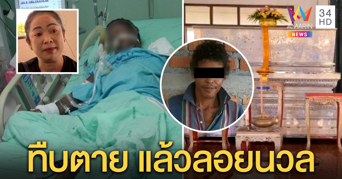 ญาติโวยคดีอืด ชายพิการสมองถูกซ้อมตาย คาใจรู้ตัวคนร้ายแต่ปล่อยลอยนวล (คลิป)