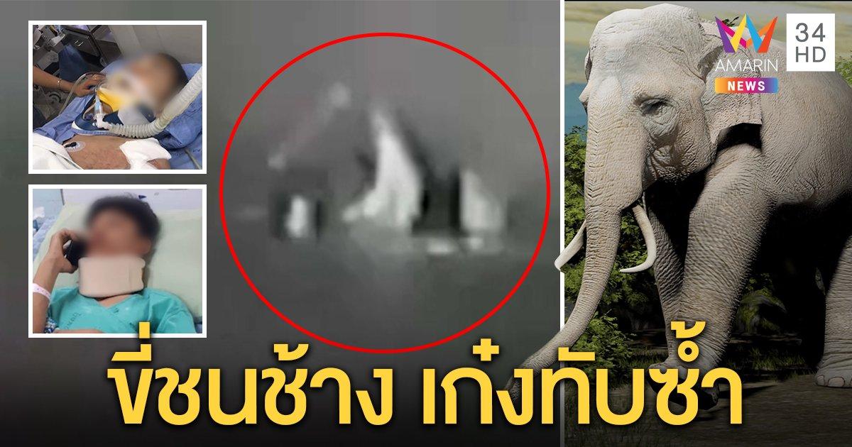 เปิดวงจรปิด 2 โจ๋ขี่ จยย.ชนช้าง ก่อนถูกเก๋งวิ่งผิดเลนทับซ้ำสาหัส พบคนขับลงดูแล้วชิ่ง (คลิป)