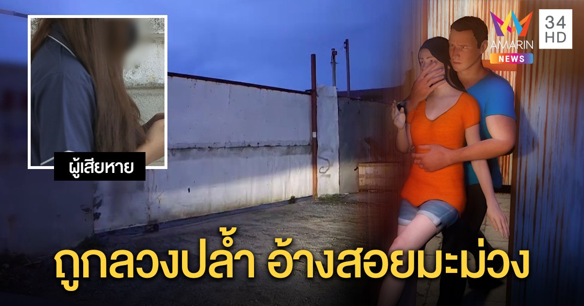 สาวหวิดซวยไว้ใจชาย ถูกลวงไปสอยมะม่วง ฉุดจะปล้ำ เพื่อนบ้าน งงไม่ได้ปลูกต้นไม้ (คลิป)