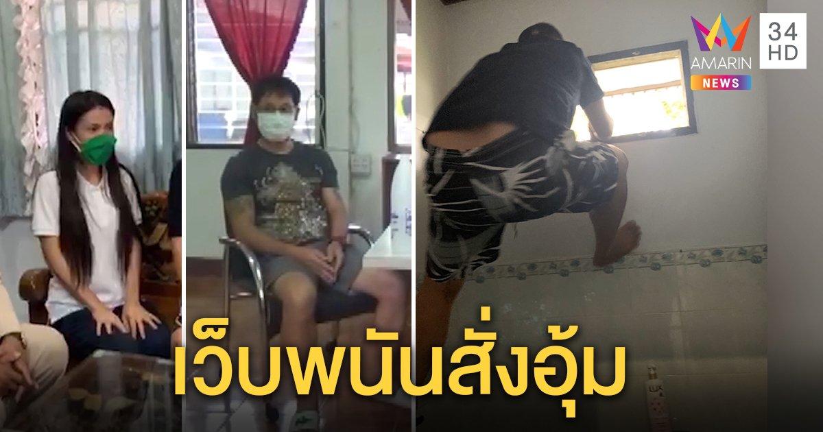 ผัวเมียหนีตายถูกอุ้มข้ามฝั่งลาวโผล่ไทย พยานแฉถูกเว็บพนันขาใหญ่สั่งเก็บ (คลิป)