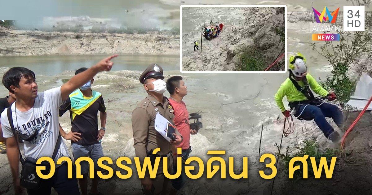 หนุ่มหาปลาบ่อดินลึก 25 เมตร ปีนตกคอหักตาย ชาวบ้านเชื่ออาถรรพ์ตัวตายตัวแทน