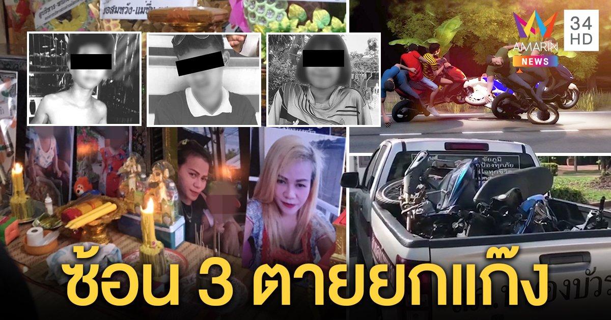 """แก๊งโจ๋ """"ไทบ้านเดอะซีรี่"""" ซิ่งตัดหน้าแม่ลูกตาย 5 ศพ ญาติคาใจเด็ก 14 ขับรถได้? (คลิป)"""