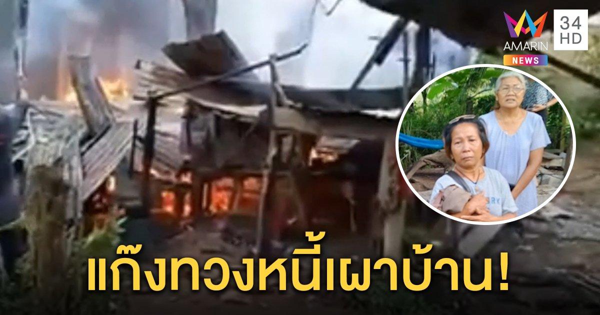 ไฟไหม้บ้านวอด ญาติเผยปมถูกแก๊งเงินกู้นอกระบบขู่เผา 3 วันก่อน