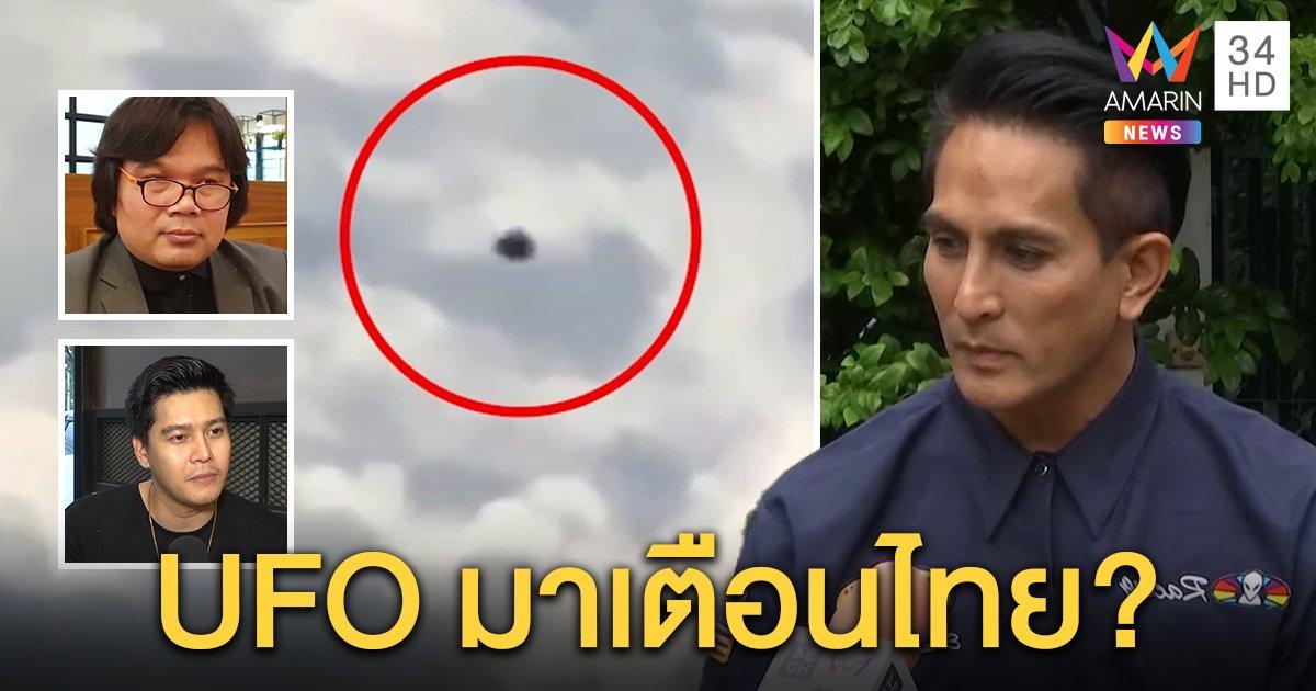 """น.ศ.ถ่ายติด UFO เหนือดอยสุเทพ """"พีท ทองเจือ"""" เชื่อมีอยู่จริง นักวิทย์ยันแค่โคมลอย (คลิป)"""