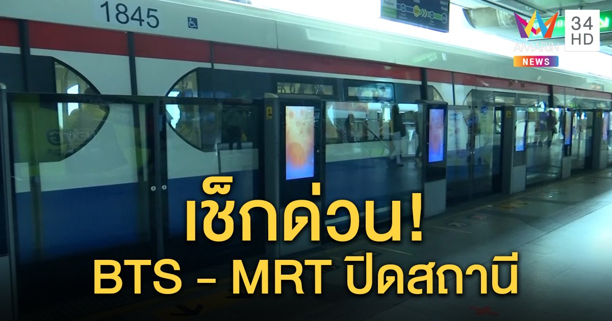 รถไฟฟ้า BTS - MRT แจ้งปิดบริการแล้วหลายสถานี  14.30 น. เป็นต้นไป