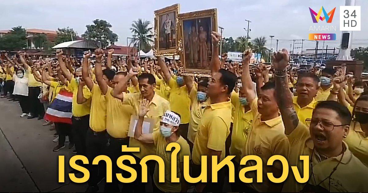 กลุ่มเทิดทูนสถาบัน พร้อมใจที่ว่าการเมืองชลบุรี สวมเสื้อเหลืองแสดงความจงรักภักดี