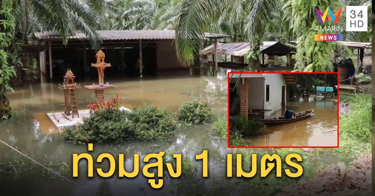 สุราษฎร์น้ำล้นท่วมหลายอำเภอ หลังฝนตกหนัก เตรียมรับมือพายุลูกใหม่