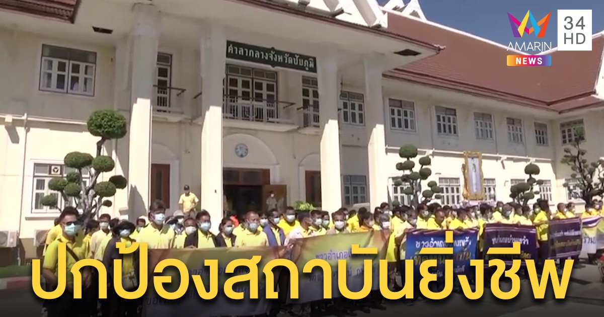 กลุ่มรักสถาบันชัยภูมิ พร้อมใจใส่เสื้อเหลือง 500 คน ยื่นหนังสือถึงนายกฯดำเนินคดีคนจาบจ้วง