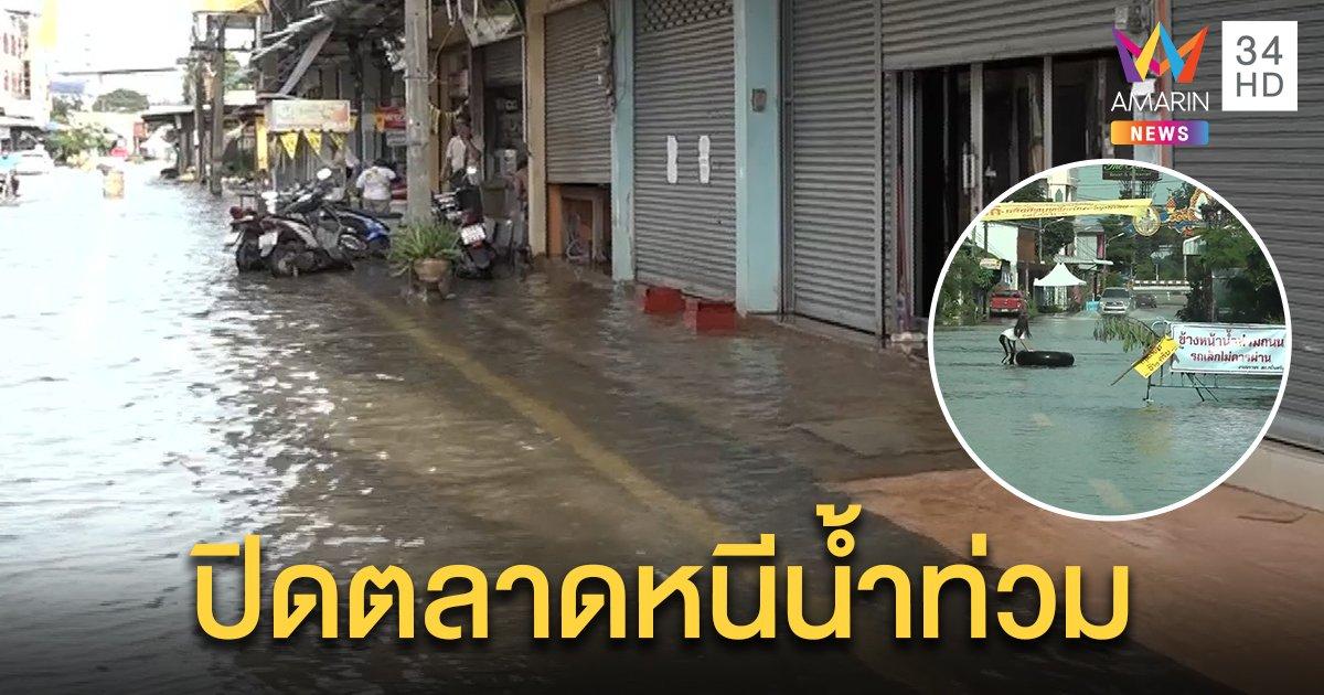 น้ำท่วมตลาดกบินทร์บุรี สูง 1.5 เมตร แม่ค้าโอดต้องยอมปิดร้าน