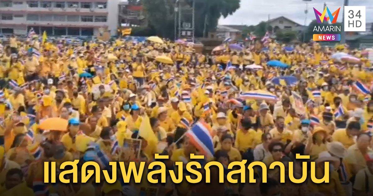 ชาวเมืองคอน 1,000 คน พร้อมใจใส่เสื้อเหลืองเดินขบวน 3 กม. เชิดชูปกป้องสถาบัน