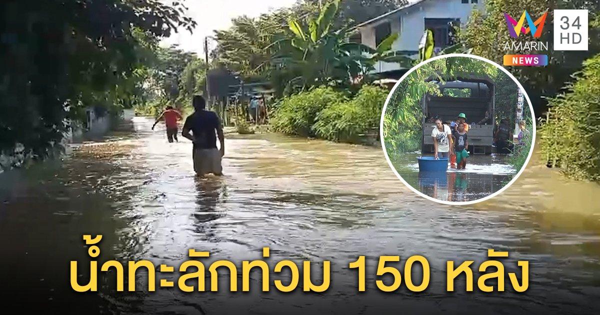 โคราชอ่วม! น้ำท่วมสูง 1 เมตร โรงเรียนสั่งปิดชั่วคราว จนท.มอบของช่วย