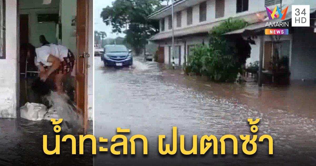 """โคราชอ่วม! วิดน้ำจ้าละหวั่น หลังน้ำมูลทะลัก 12 ตำบล ฝนตกซ้ำอิทธิพล """"พายุโมลาเบ"""""""