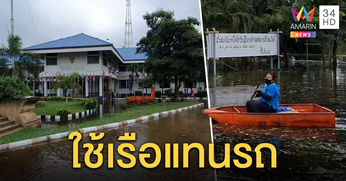 น้ำทะลักโคราชท่วมศูนย์ราชการ ชาวบ้านใช้เรือแทนรถ อิทธิพลพายุโมลาเบ