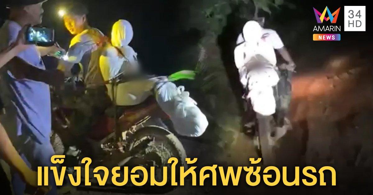 หลอน! ผีตองเหลืองตายพิสดารกระดานหนีบคอ กู้ภัยจับศพซ้อนรถ คนผวาห้ามเผา (คลิป)