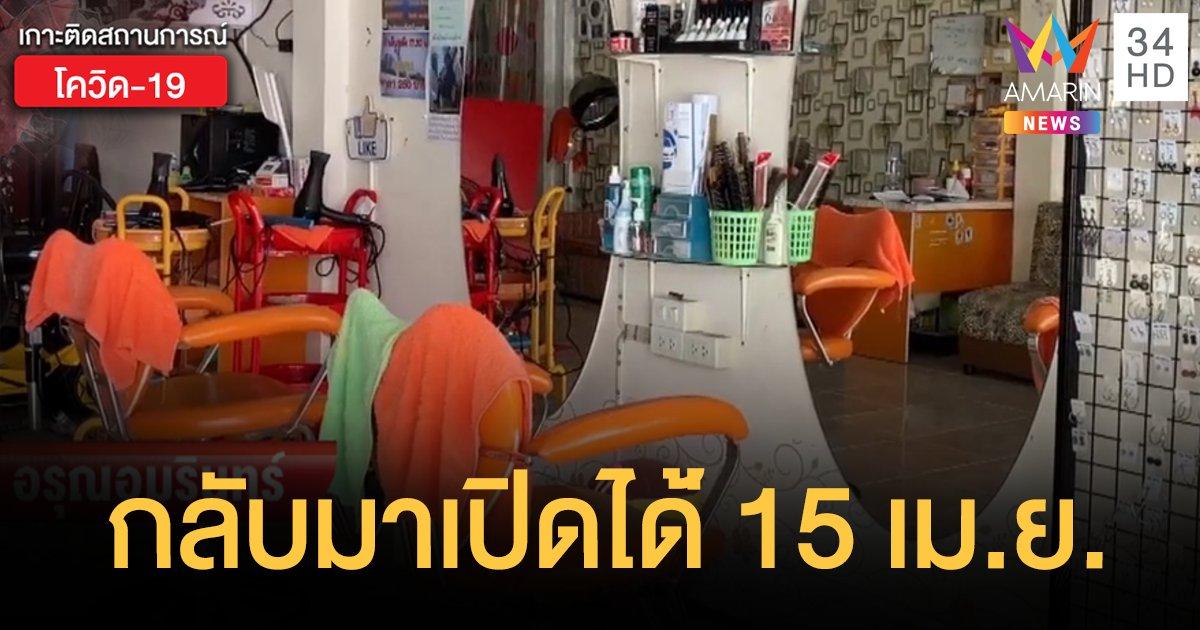 นนทบุรีผ่อนปรนธุรกิจจำเป็น กลับมาเปิด 15 เม.ย. นี้ ย้ำต้องเข้มป้องกันโควิด-19