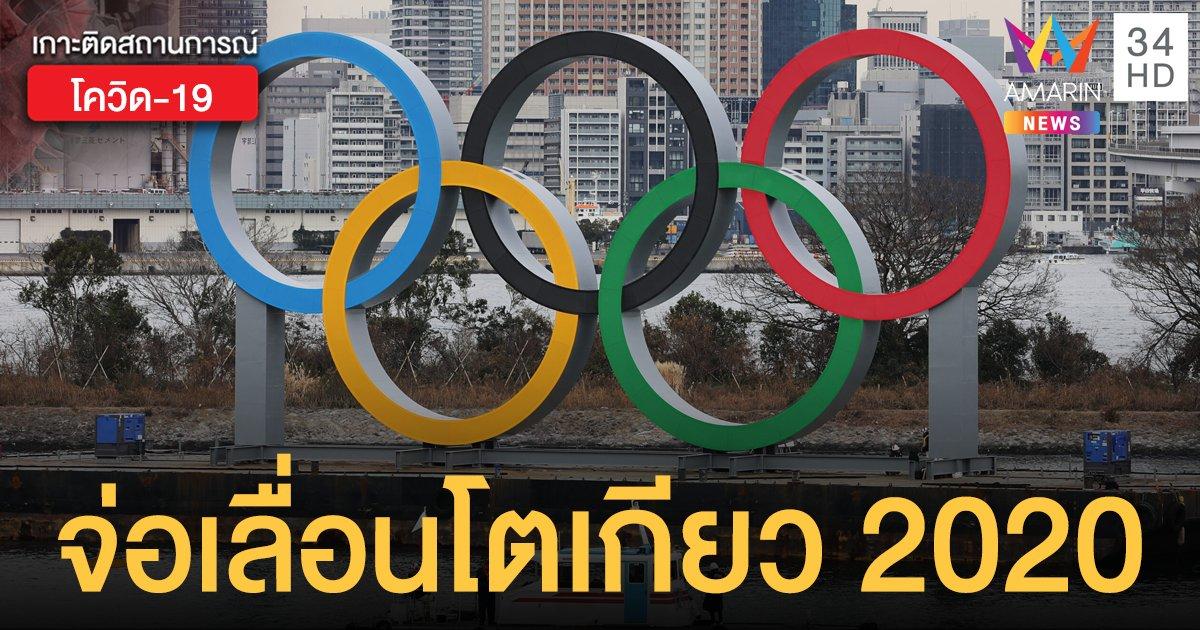 โอลิมปิกประชุมด่วน! จ่อเลื่อน 'โตเกียว 2020'