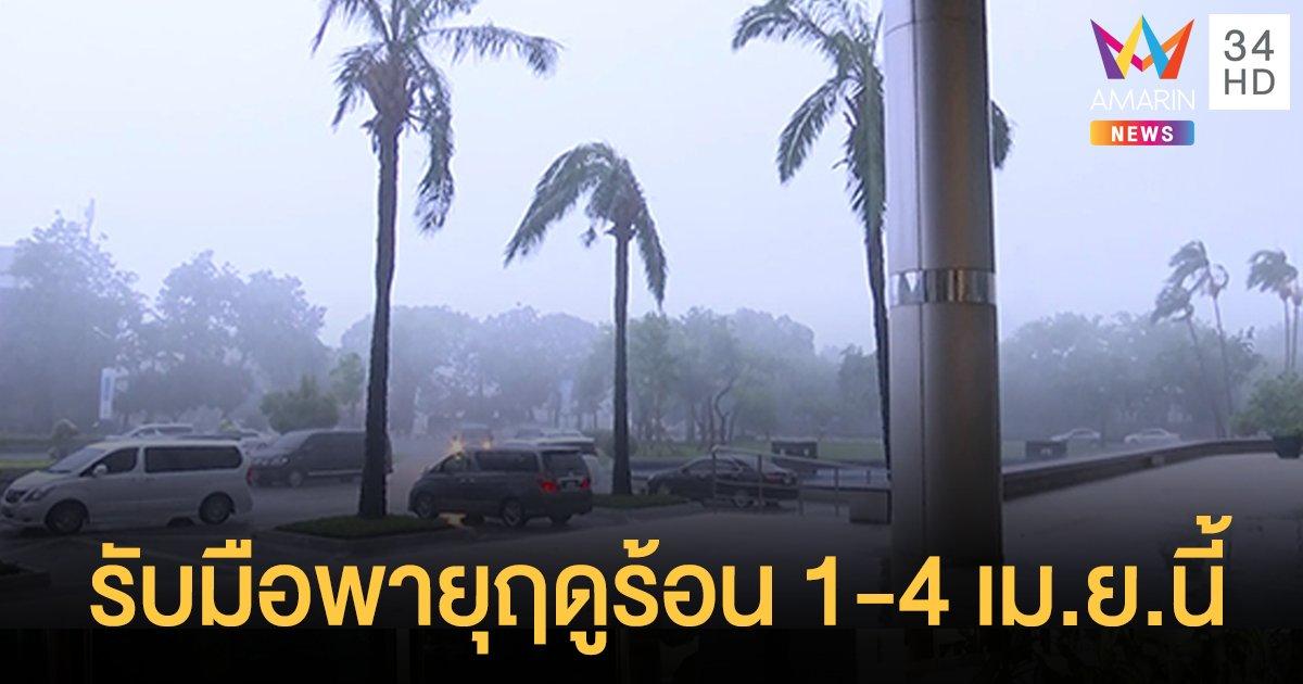 """กรมอุตุฯ เตือนรับมือ ฝน-ลม-ฟ้าผ่า จาก """"พายุฤดูร้อน"""" 1-4 เม.ย. ชี้อีสานโดนก่อน"""