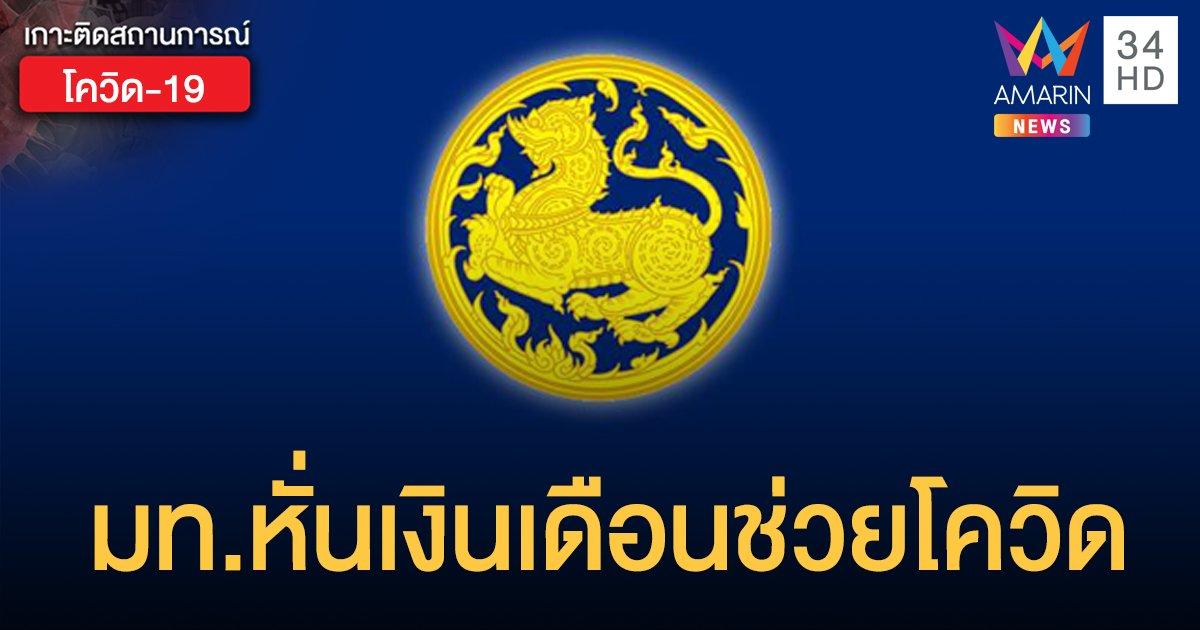 ขรก.ระดับสูงมหาดไทย หั่นเงินเดือน 50% นาน 3 เดือน เข้ากองทุนช่วยคนไทยฝ่าโควิด-19