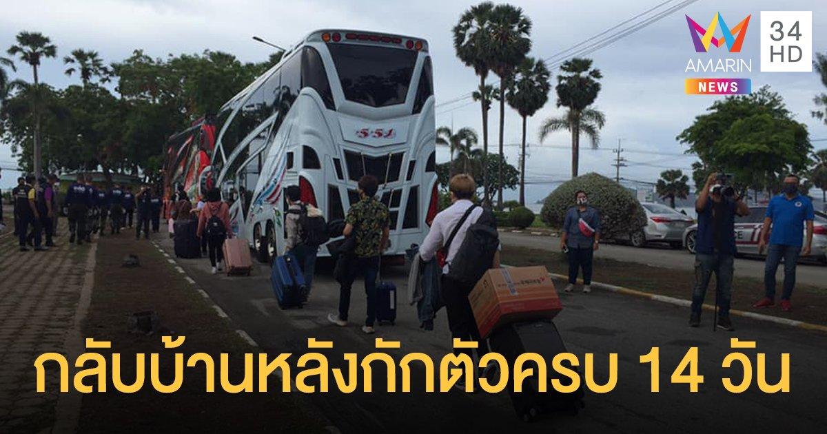 ส่ง 284 คนไทยกลับบ้าน หลังกักตัวสัตหีบครบ 14 วัน  พบ 4 รายมีไข้