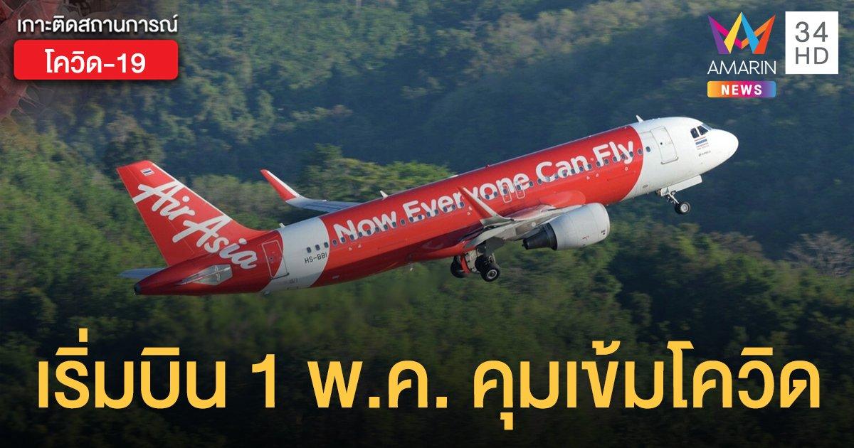 """""""แอร์เอเชีย"""" บินในประเทศ 1 พ.ค. นี้ พร้อมมาตรการคุมเข้ม-อาการน่าสงสัยไม่ให้เดินทาง"""