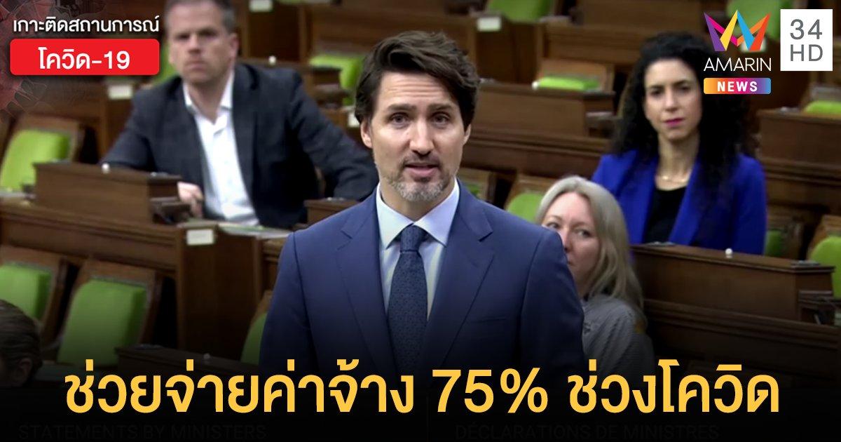 แคนาดาช่วยบริษัทจ่ายค่าจ้าง 75% ลดปัญหาตกงานช่วงโควิด-19