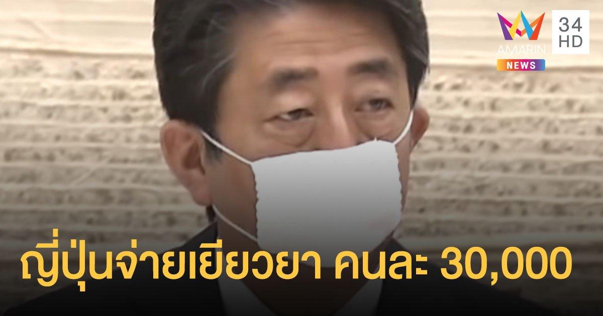 ญี่ปุ่นจ่ายเยียวยา คนละ 30,000 บาท ต่างชาติมีชื่อในทะเบียนบ้านได้ด้วย