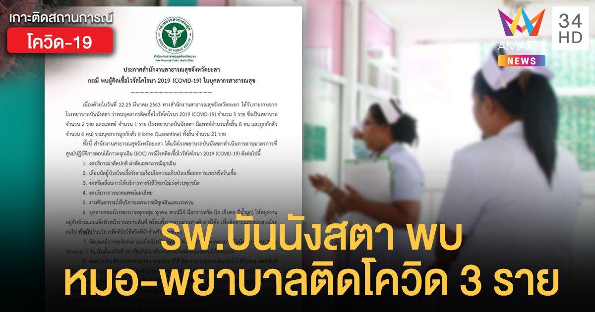 รพ.บันนังสตา พบแพทย์-พยาบาล ติดโควิด-19 จำนวน 3 ราย