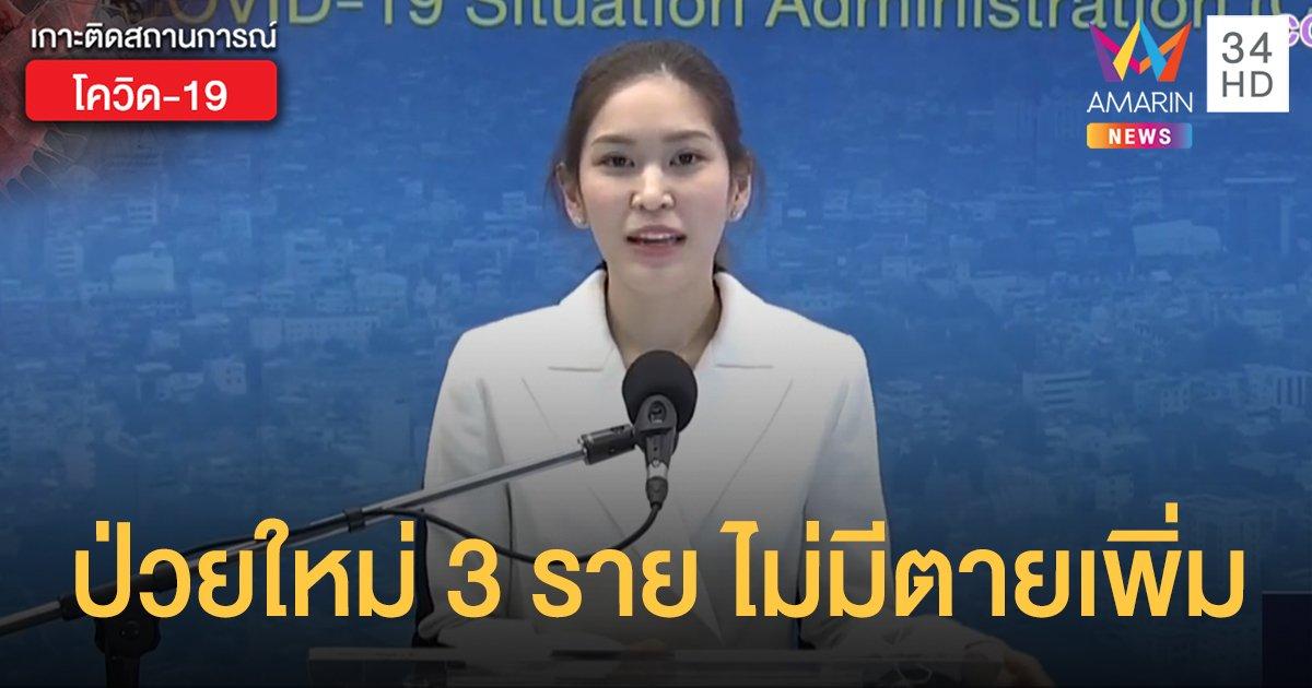 สถานการณ์แพร่ระบาดโรคโควิด-19 ในประเทศไทย 23 พ.ค. ผู้ป่วยใหม่ 3 ราย กลับจากต่างประเทศ-ไปที่ชุมชน