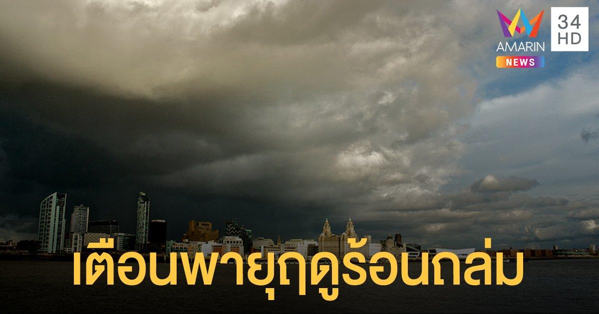 """กรมอุตุฯ เตือนรับมือ """"ฝนถล่ม-ลม-ฟ้าผ่า"""" 12-13 พ.ค. นี้ กรุงเทพฯ โดนด้วย"""